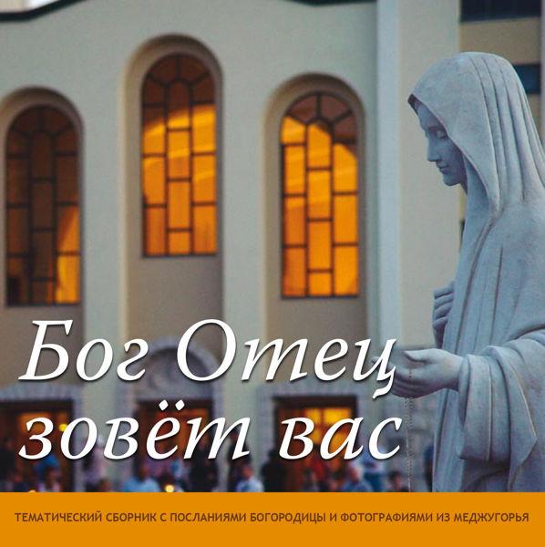 Picture of Бог Oтец зовёт вас  - Тематический сборник посланий Богородицы и фотографий из Меджугорья