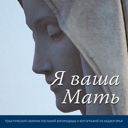 Slika Я ваша Mать - Тематический сборник посланий Богородицы и фотографий из Меджугорья