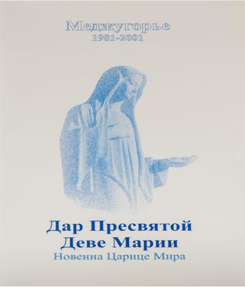Slika Дар Пресвятой Деве Марии -  Новенна Царице Мира